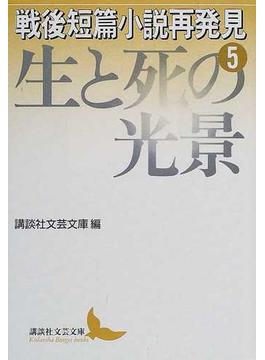 戦後短篇小説再発見 5 生と死の光景(講談社文芸文庫)