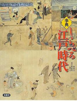 事典しらべる江戸時代