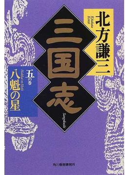 三国志 5の巻 八魁の星(ハルキ文庫)