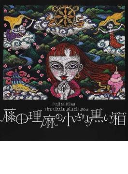 藤田理麻の小さな黒い箱