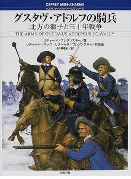 グスタヴ・アドルフの騎兵 北方の獅子と三十年戦争
