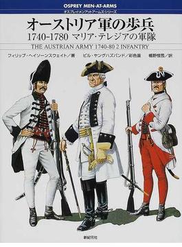 オーストリア軍の歩兵 1740−1780マリア・テレジアの軍隊