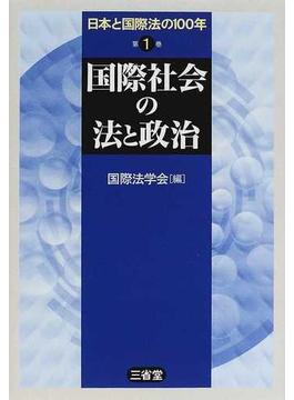 日本と国際法の100年 第1巻 国際社会の法と政治