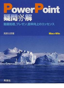 PowerPoint疑問氷解 動画処理,プレゼン,能率向上のエッセンス Mac+Win