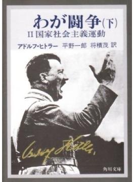 わが闘争 完訳 改版 正下(角川文庫)