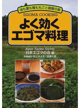 よく効くエゴマ料理 油も葉も種も丸ごと健康の素