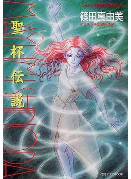 聖杯伝説(徳間デュアル文庫)