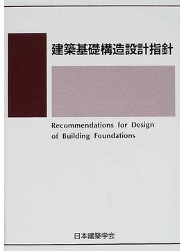 建築基礎構造設計指針 第2版