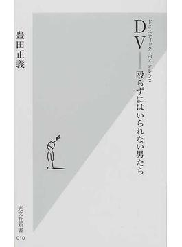 DV−殴らずにはいられない男たち(光文社新書)