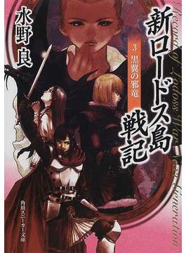 新ロードス島戦記 3 黒翼の邪竜(角川スニーカー文庫)