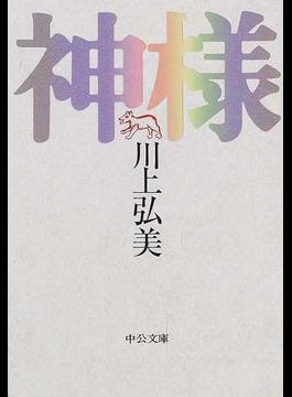 神様(中公文庫)