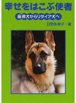 幸せをはこぶ使者 盲導犬からリタイア犬へ