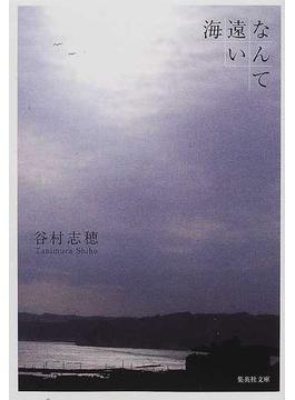 なんて遠い海(集英社文庫)