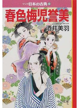 マンガ日本の古典 31 春色梅児誉美(中公文庫)