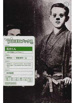 石川くん 啄木の短歌は、とんでもない!