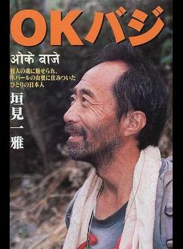 OKバジ 村人の魂に魅せられ、ネパールの山奥に住みついたひとりの日本人
