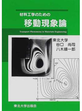 材料工学のための移動現象論