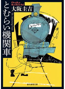 とむらい機関車(創元推理文庫)