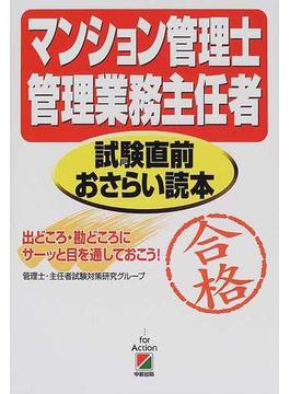 マンション管理士・管理業務主任者試験直前おさらい読本