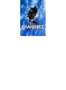 プラネテス(モーニングKC) 4巻セット(モーニングKC)