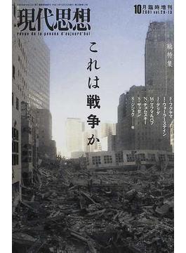 現代思想 Vol.29−13 総特集これは戦争か