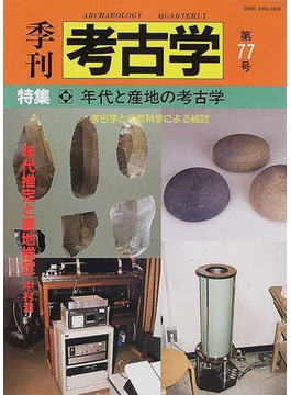 季刊考古学 第77号 特集年代と産地の考古学
