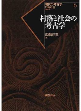 現代の考古学 6 村落と社会の考古学