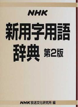 NHK新用字用語辞典 第2版