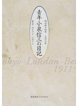 青年小泉信三の日記 明治四十四年−大正三年 東京−ロンドン−ベルリン