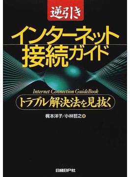 逆引きインターネット接続ガイド トラブル解決法を見抜く