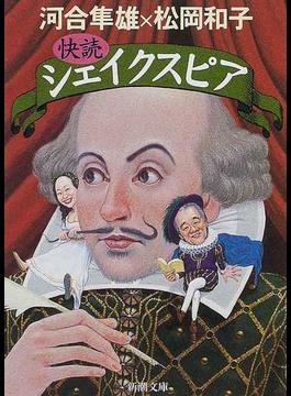 快読シェイクスピア(新潮文庫)