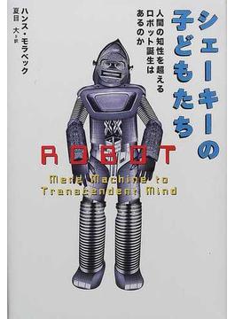 シェーキーの子どもたち 人間の知性を超えるロボット誕生はあるのか