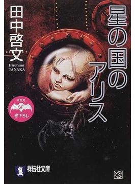 星の国のアリス(祥伝社文庫)