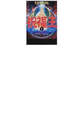 祝福王(MF文庫) 4巻セット(MF文庫)