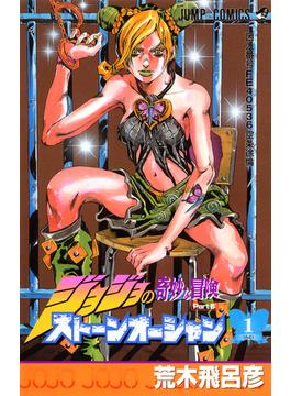 ストーンオーシャン(ジャンプ・コミックス) 17巻セット(ジャンプコミックス)