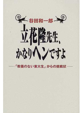 立花隆先生、かなりヘンですよ 「教養のない東大生」からの挑戦状