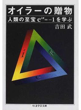 オイラーの贈物(ちくま学芸文庫)