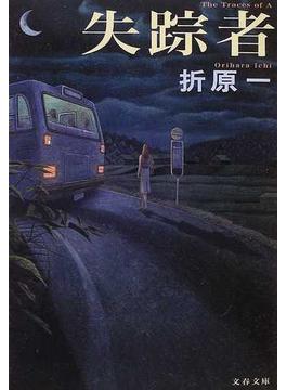 失踪者(文春文庫)