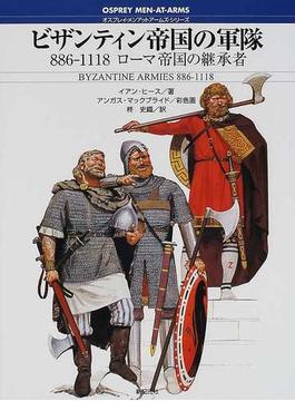 ビザンティン帝国の軍隊 886−1118ローマ帝国の継承者