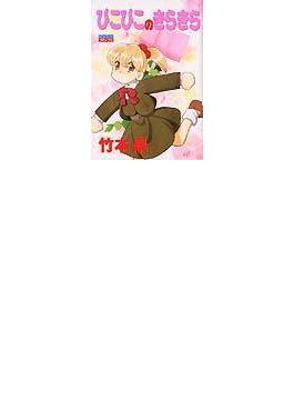 ぴこぴこのきらきら (ミッシィコミックスDX)