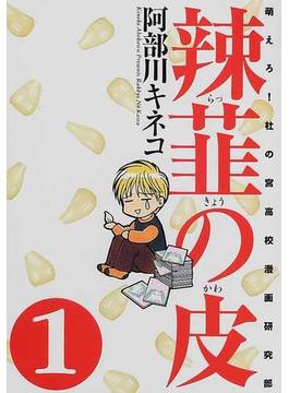 辣韮の皮 1 萌えろ!杜の宮高校漫画研究部 (Gum comics)(Gum comics)