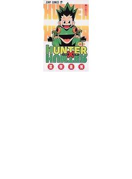 ハンター×ハンター(ジャンプ・コミックス) 36巻セット(ジャンプコミックス)