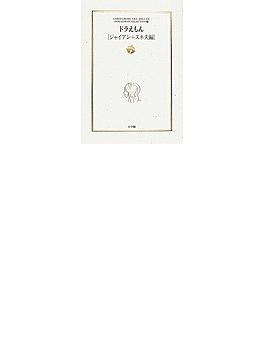 ドラえもんテーマ別傑作選(コロコロ文庫デラックス) 10巻セット