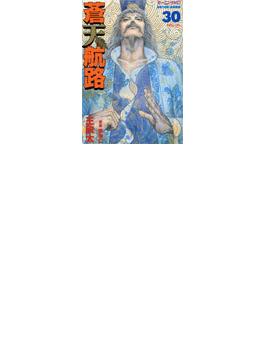 蒼天航路(モーニングKC) 36巻セット(モーニングKC)