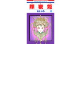 輝夜姫 18 (花とゆめCOMICS)