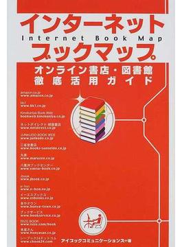インターネットブックマップ オンライン書店・図書館徹底活用ガイド