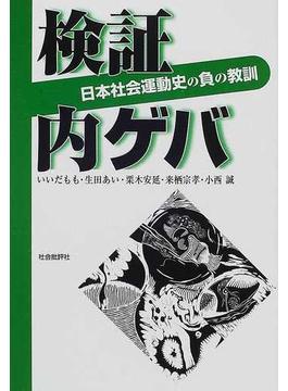 検証内ゲバ 日本社会運動史の負の教訓