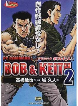 PCコマンドボブ&キース 2 (ブイウォーカー・コミックス・シリーズ)