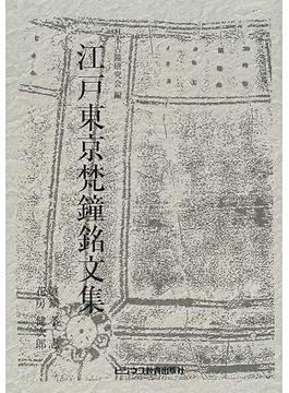 江戸東京梵鐘銘文集