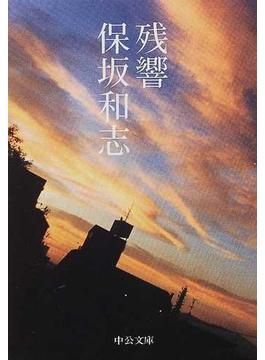 残響(中公文庫)